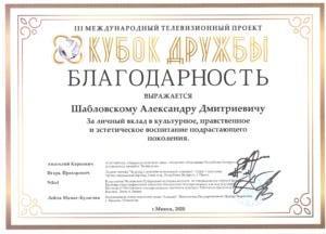 Шабловский_Кубок_Дружбы_2020