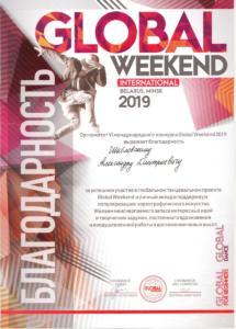 17.03.2019 года Global Weekends 2019